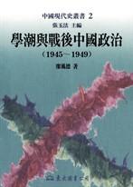 學潮與戰後中國政治(1945~1949)