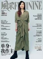 Feminine 风采 (720) October 2021