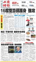 工商時報 2021年10月2日