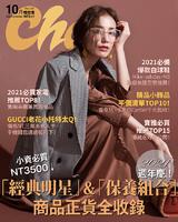 CHOC恰女生(239期)2021年10月號