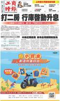 工商時報 2021年10月5日