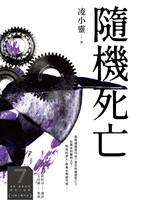 隨機死亡 (第7屆【金車.島田莊司推理小說獎】決選入圍作品)
