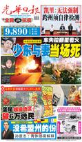 光華日報2021年10月08日