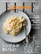 ELLE gourmet No.25 【日文版】