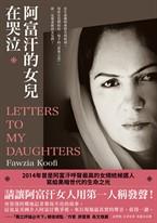 阿富汗的女兒在哭泣