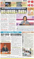 中國時報 2021年10月10日