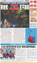 中國時報 2021年10月11日
