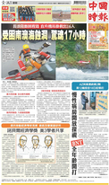 中國時報 2021年10月12日