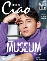 Ciao潮旅NO.40期