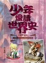 少年愛讀世界史8(近世史II)