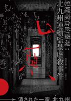 惡魔噬食的靈魂:北九州連續監禁虐殺事件