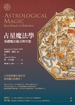 占星魔法學 : 基礎魔法儀式與冥想