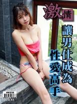 激情 Vol.63