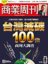 商業周刊 第1770期 台灣減碳100強