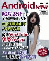 Android 玩樂誌 Vol.196【最新YouTube免廣告App】