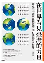 在世界看見臺灣的力量