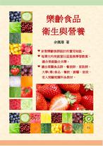 樂齡食品衛生與營養