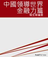 中國領導世界之金融力篇