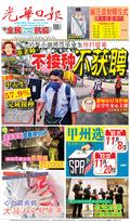 光華日報(晚报)2021年10月19日