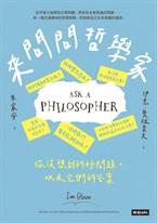 來問問哲學家