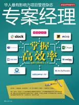 项目经理杂志 第58期 掌握高效率 超好用的项目工具