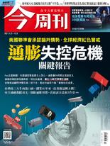 【今周刊】NO1296 通膨失控危機關鍵報告