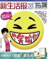 新生活报 ( 4758)