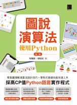 圖說演算法-使用Python(第二版)