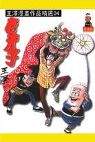 老夫子精選(4)