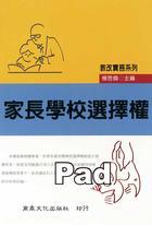 家長學校選擇權(Pad/pc版)