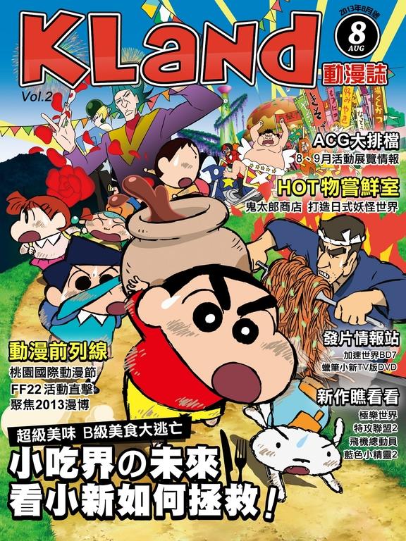 KLand動漫誌-2013年8月號