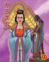 中國歷史 第51部