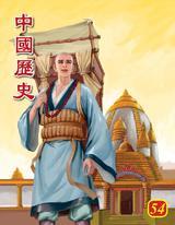 中國歷史 第54部