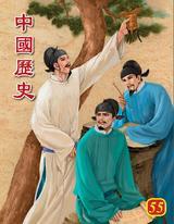中國歷史 第55部