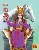 中國歷史 第67部