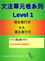 文法單元卷系列 Level 1