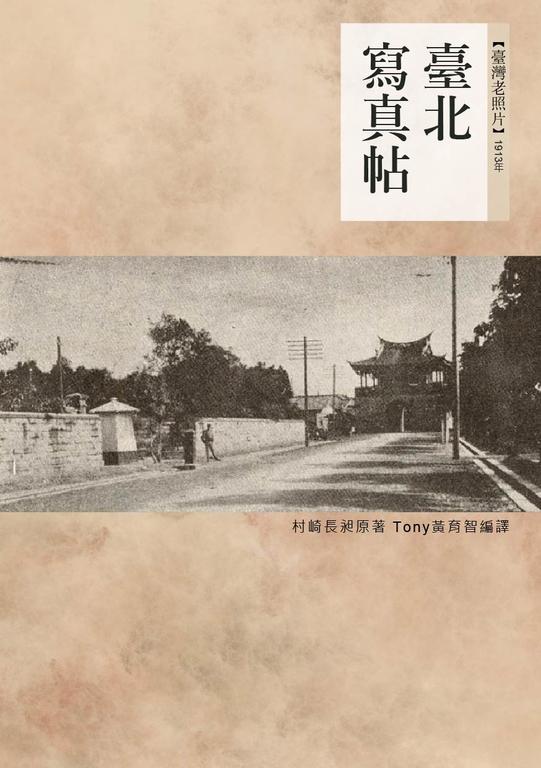 臺北寫真帖