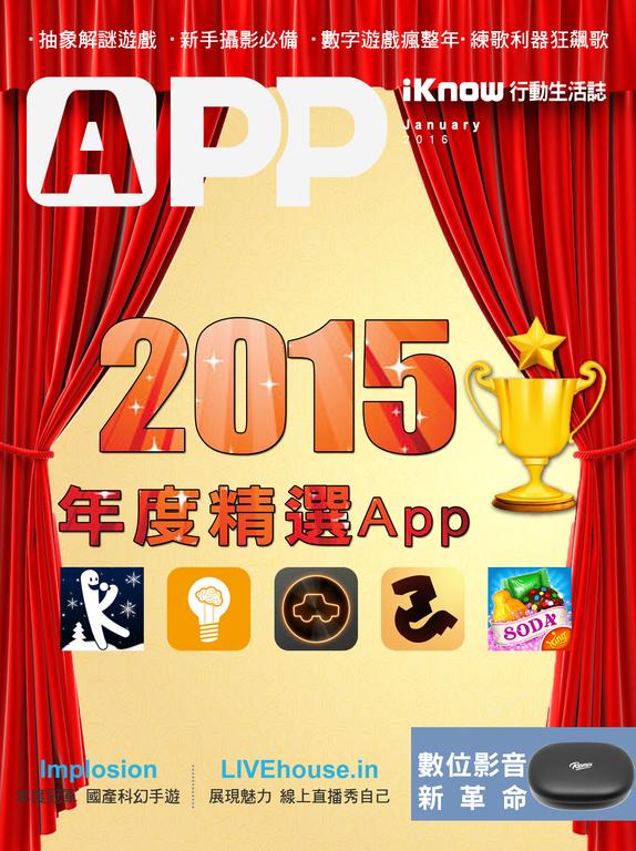 iKnow行動生活誌-2015年度精選App