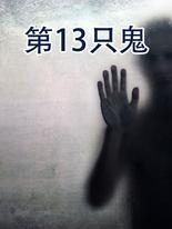 第13只鬼[有聲書]