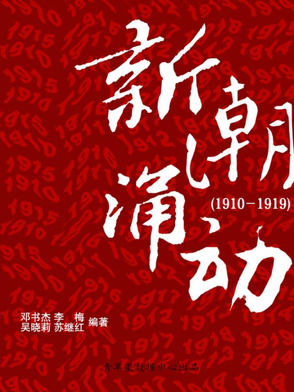 新潮湧動(1910-1919)中國歷史大事詳解