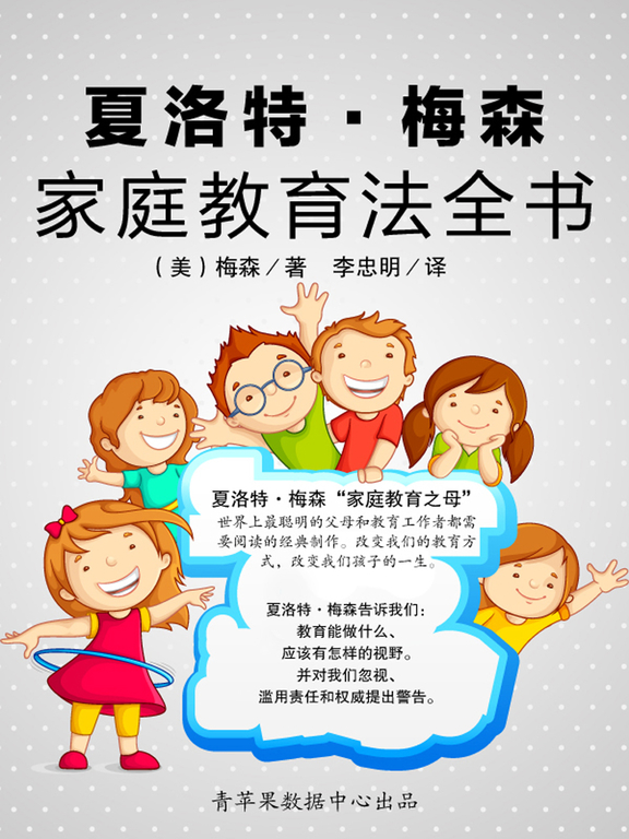 夏洛特·梅森家庭教育法全書