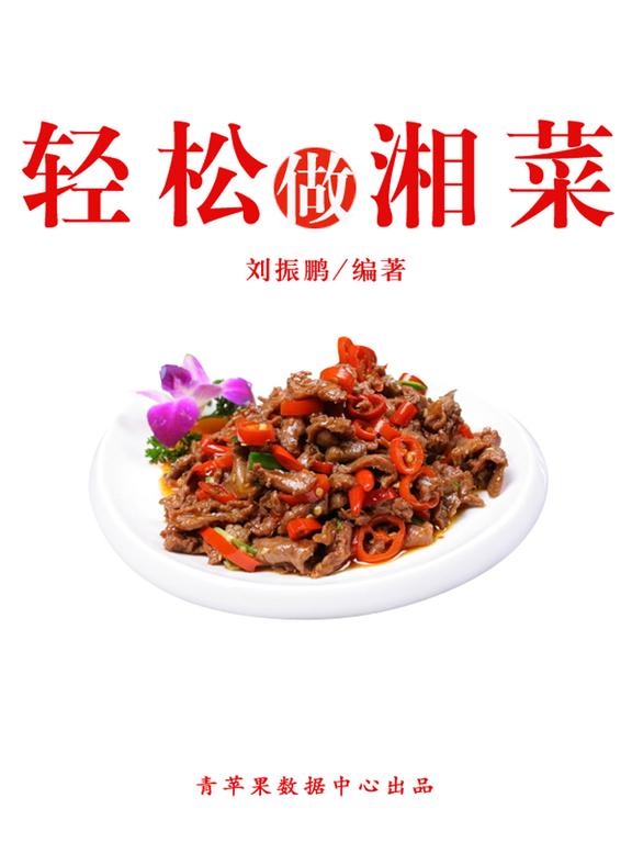 輕鬆做湘菜