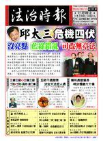 【法治時報 】第183期