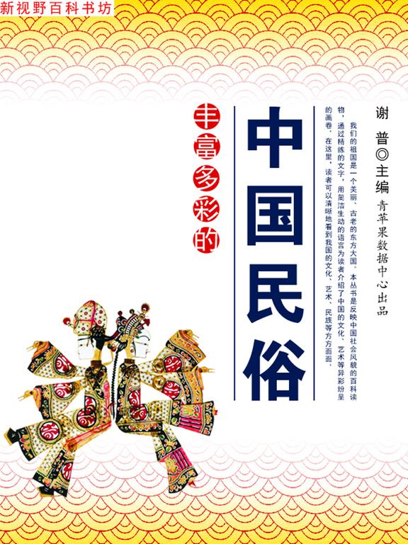 豐富多彩的中國民俗(新視野百科書坊)