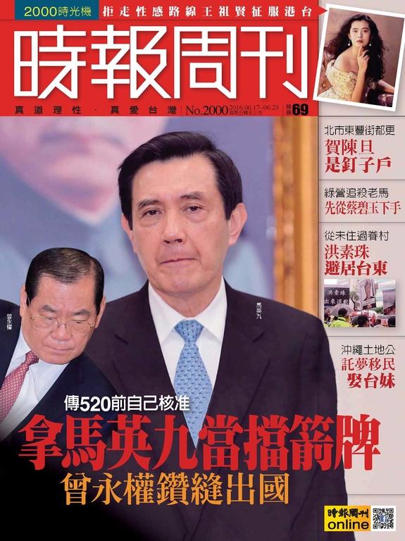 時報周刊 (時事版) 2016/6/17 第2000期