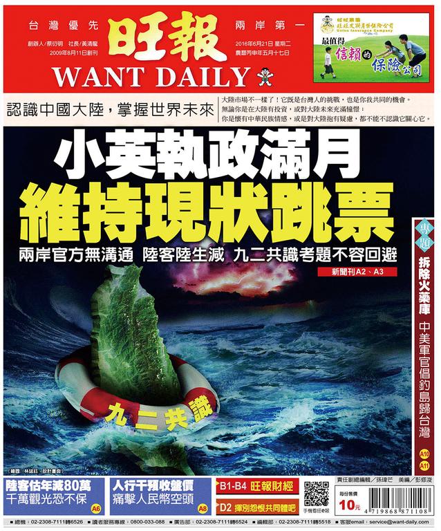 旺報 2016年6月21日