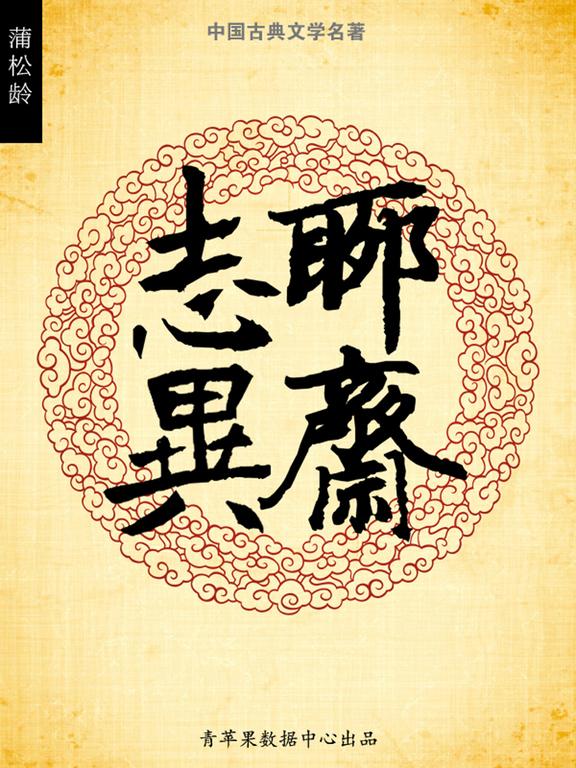 聊齋志異(中國古典文學名著)