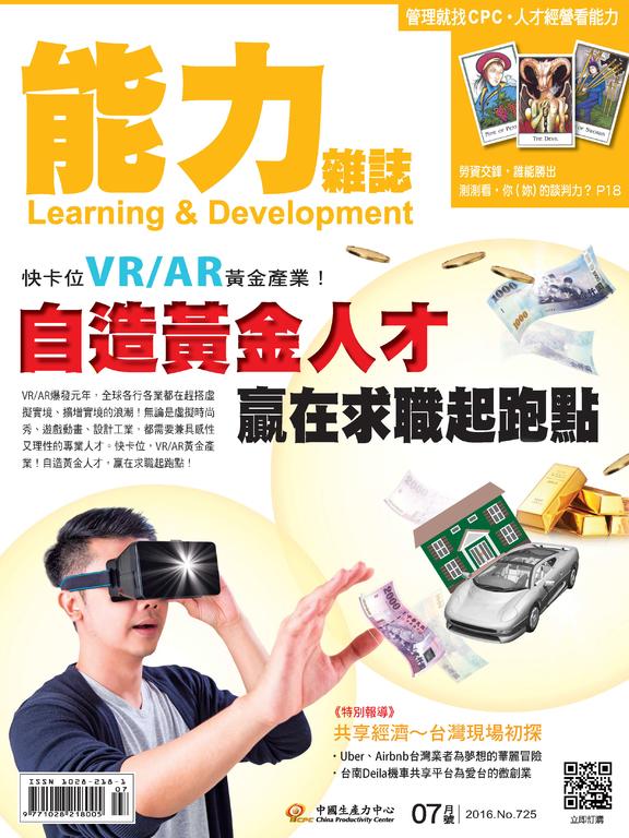 【能力雜誌第725期】快卡位VR/AR黃金產業
