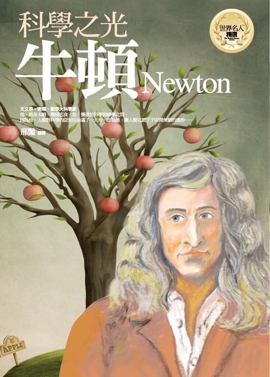科學之光-牛頓