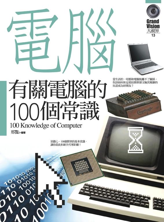 有關電腦的100個常識